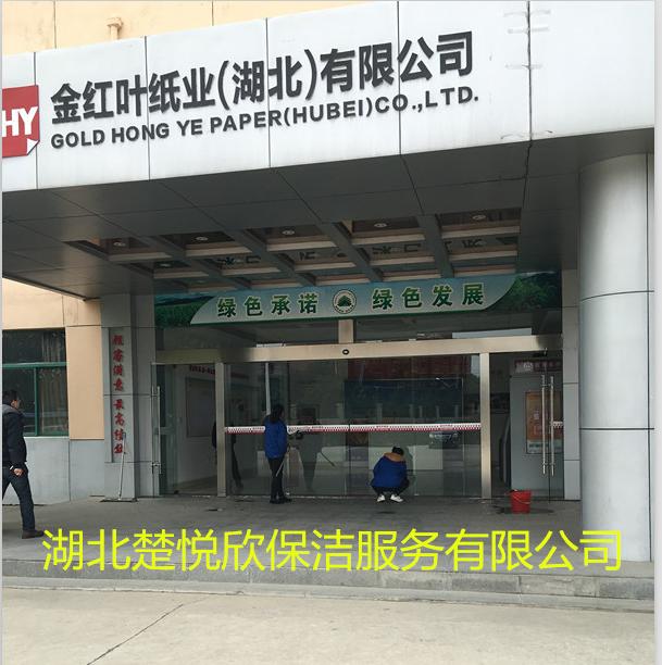 金红叶纸厂驻厂保洁服务
